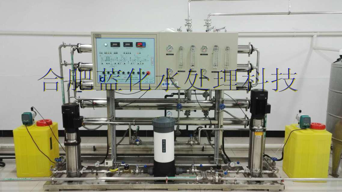 合肥蓝化水处理科技有限公司