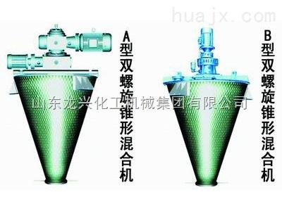 齐全-山东龙兴-锥形双螺旋混合机  双螺旋混合机