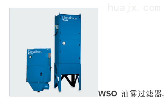 wso油雾过滤器采用革新的synteq xp滤材, 此种滤材结构设计可提高过滤