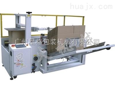 封箱机/广州包装机/纸箱自动开箱机