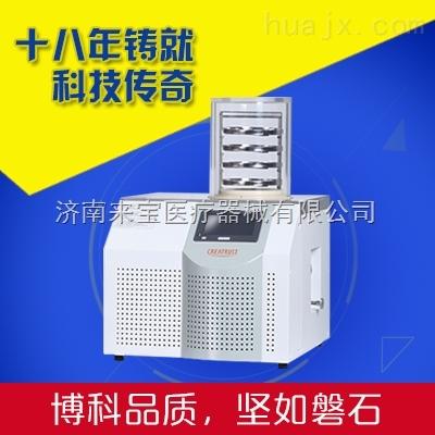小型实验室冻干机BK-FD10S