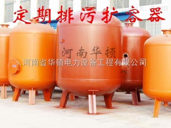 河南华顿 HD 定期排污扩容器 锅炉废水排污器 排污扩容器