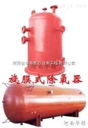 河南华顿 HD 旋膜式除氧器 除氧器