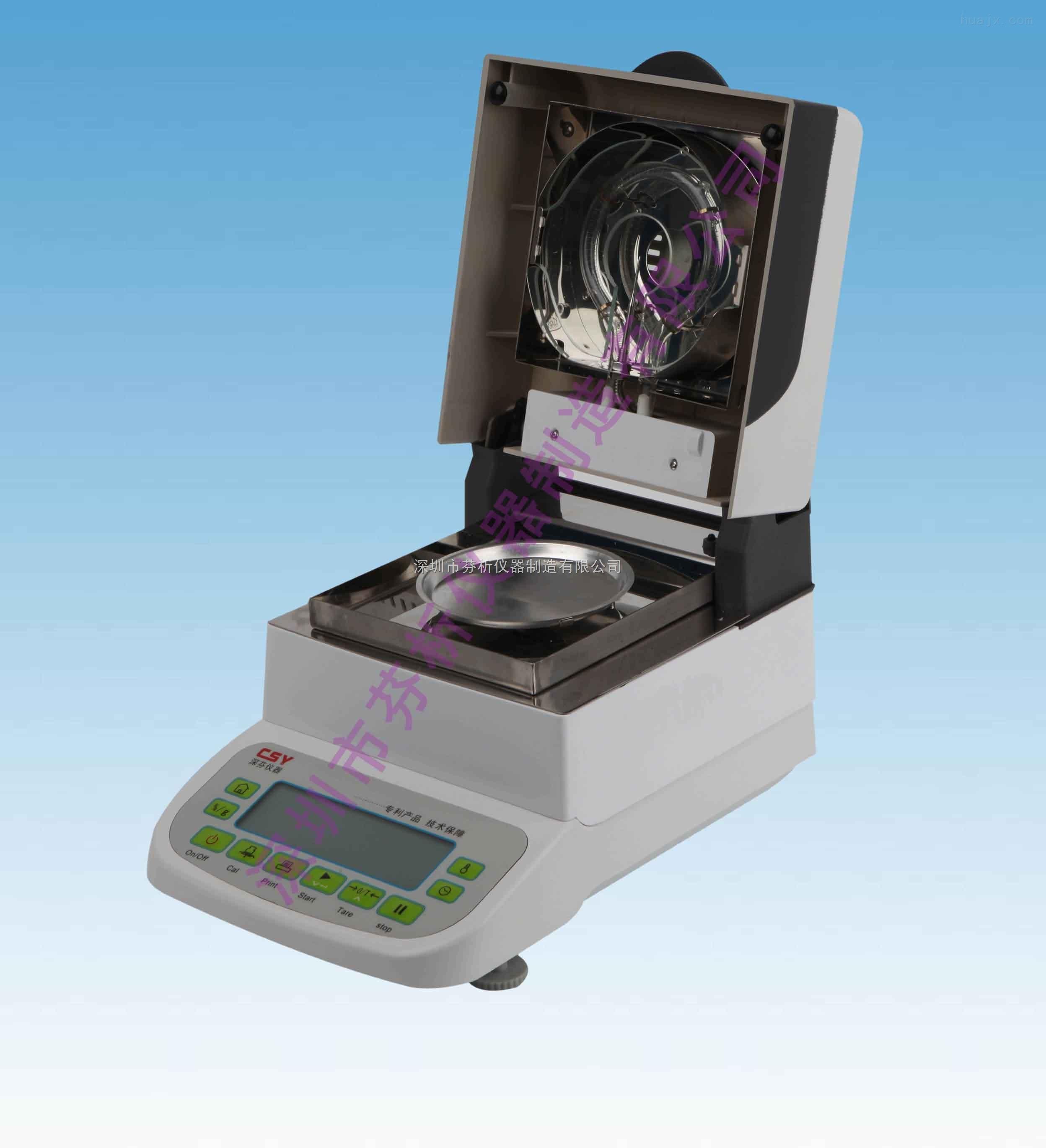 丙烯酸树脂固含量检测仪