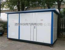 欧式箱变,户外箱式变电站厂家,西安华仪电气有限公司