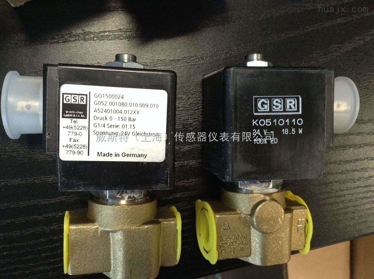 德国gsr电磁阀--安徽总经销图片