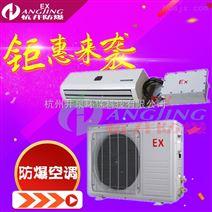 上海防爆空调机