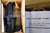 VKN065A-4Z富士新款冷却泵