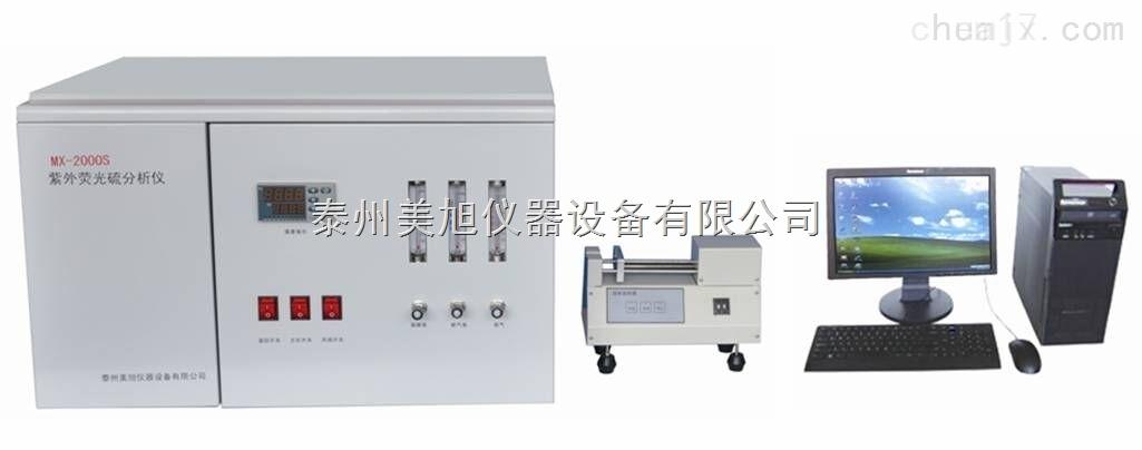 生产厂家直销石油产品元素分析仪紫外荧光硫分析仪 荧光硫测定仪