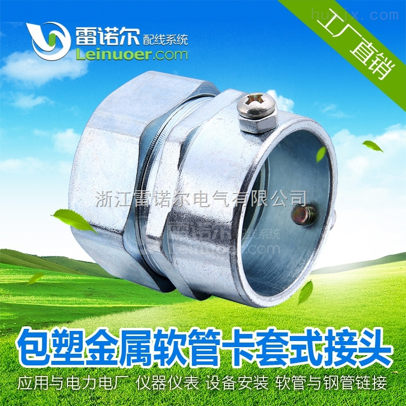 浙江雷诺尔卡套式接头 金属软管接头 镀锌钢管接头