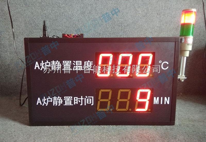 室内温湿度电子看板温度湿度监控警报器