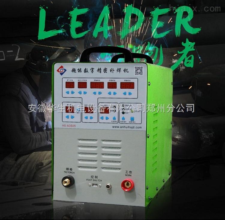 华生ADS05超能数字精密补焊机