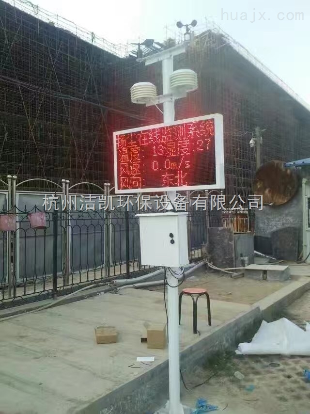 黄山市工地扬尘监测仪 噪声在线监测系统