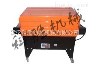 张家口科胜热收缩机丨纸盒封切收缩机