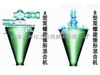 山东龙兴-锥形双螺旋混合机  双螺旋混合机