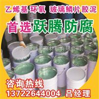 上海乙烯基玻璃鳞片胶泥 乙烯基玻璃鳞片胶泥厂家联系电话