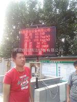 重庆建筑工地扬尘在线检测仪