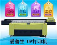UV平板亚克力印刷机 大型喷墨玻璃