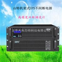 山特UPS电源不间断电源C2KRS机架式UPS电源2KVA参数