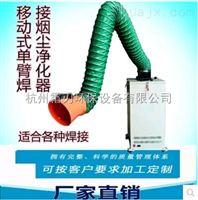 移动式焊接烟尘净化器厂家价格