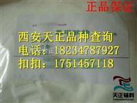 苯甲酸钠 药用辅料苯甲酸钠 符合中国药典cp2015版 新批号药用级苯甲酸钠天正现货