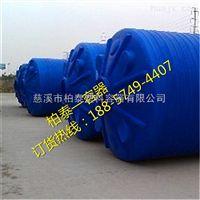 10吨化工溶剂复配储罐,10吨塑料桶厂家